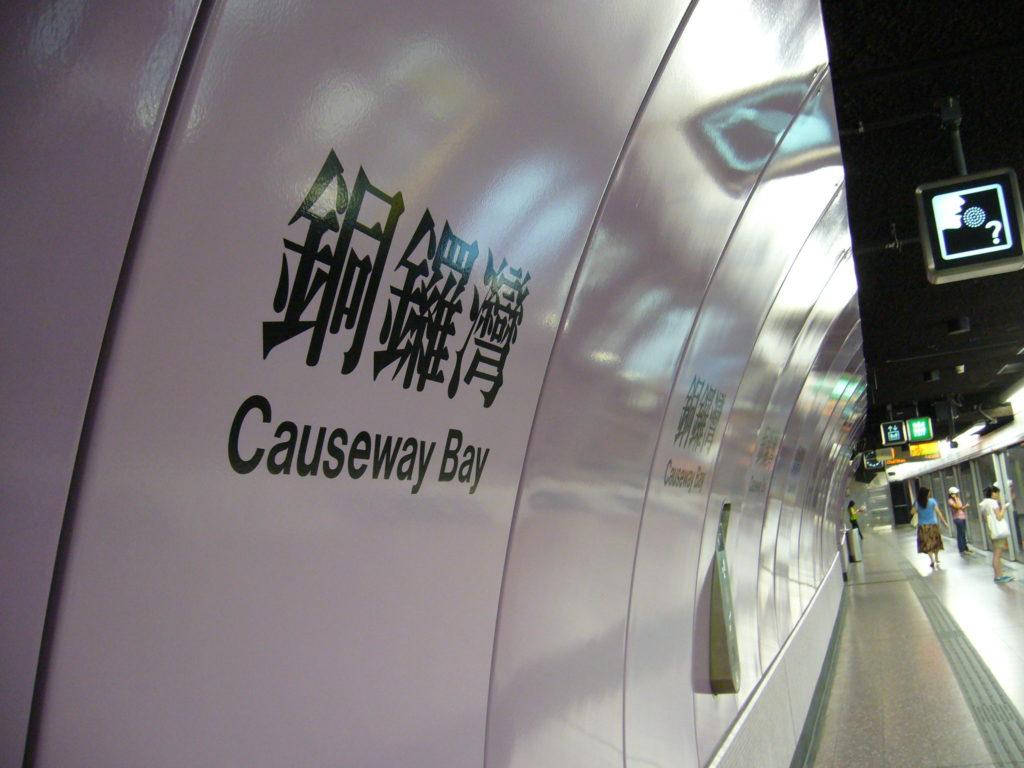 Causeway Bay 銅鑼灣 MTR